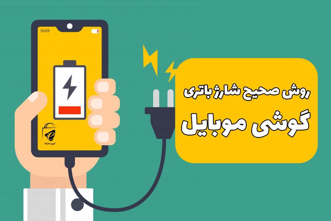روش صحیح شارژ باتری گوشی موبایل