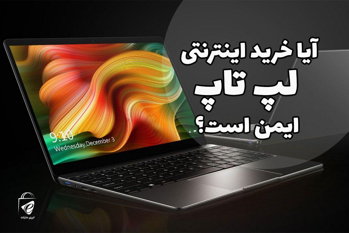 آیا خرید اینترنتی لپ تاپ ایمن است؟
