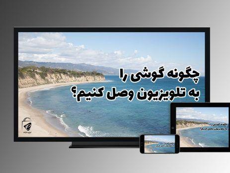 چگونه گوشی را به تلویزیون وصل کنیم