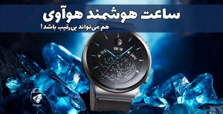 ساعت هوشمند هواوی هم میتواند بیرقیب باشد!