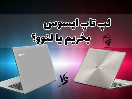 لپ تاپ ایسوس بخریم یا لنوو؟