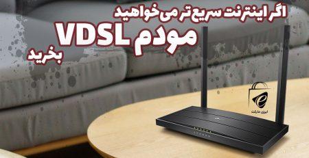 اگر اینترنت سریعتر میخواهید مودم VDSL بخرید