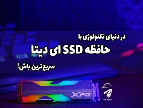 در دنیای تکنولوژی با حافظه SSD ای دیتا سریعترین باش!