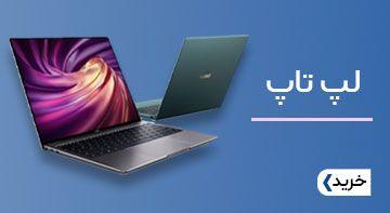فروش انواع لپ تاپ ایسوس ، لنوو و هوآوی در ایزی مارکت