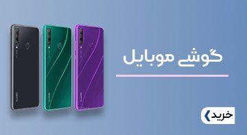 فروش انواع گوشی موبایل در ایزی مارکت