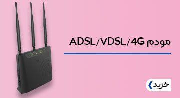 فروش انواع مودم ADSL ، VDSL و 4G/LTE در ایزی مارکت