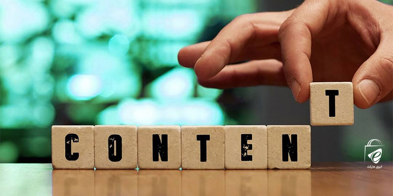 تولید محتوای خوب به افزایش مخاطب هدف کمک میکند.