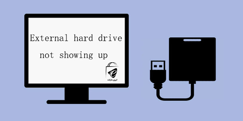 عدم شناسایی External hard توسط سیستم