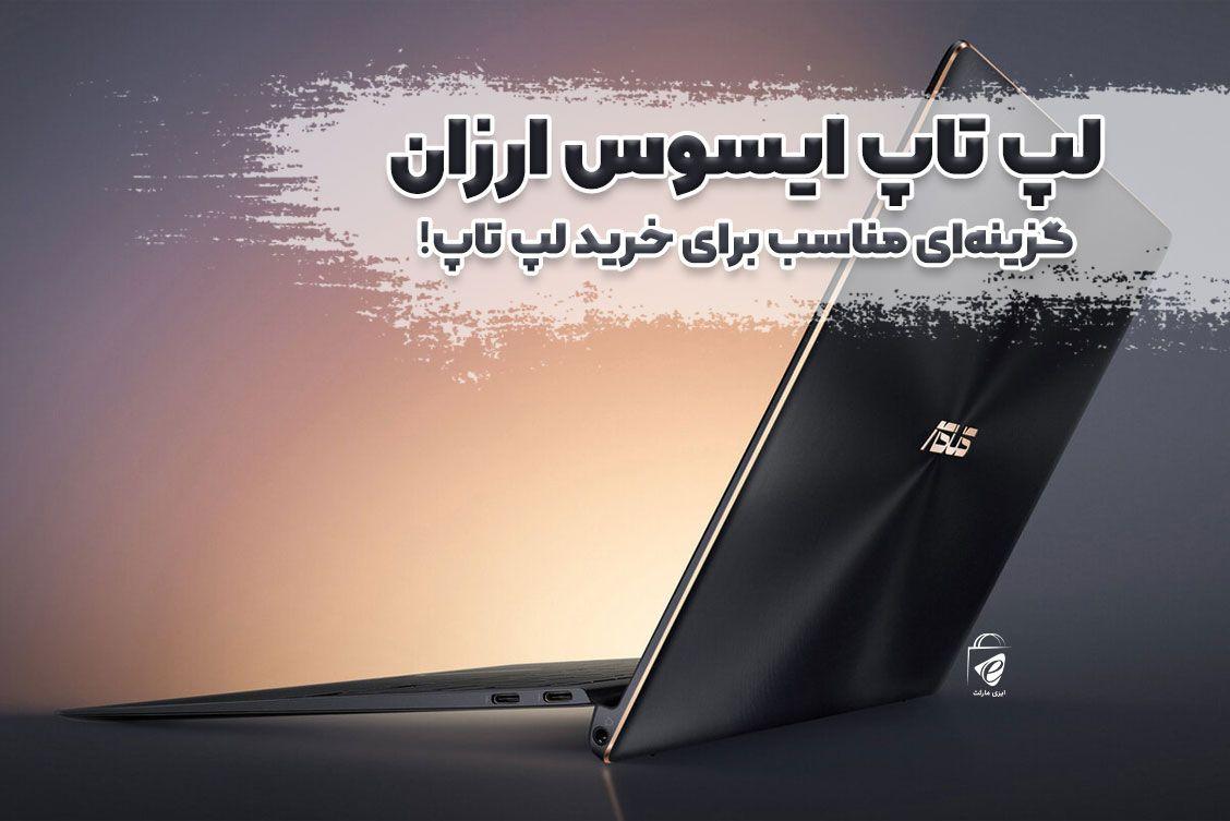 لپ تاپ ایسوس ارزان ، گزینهای مناسب برای خرید لپ تاپ!