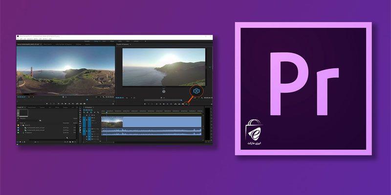 نرم افزار premier برای ادیت ویدیو