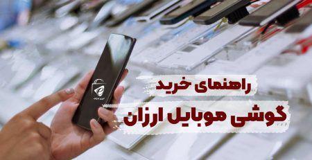 خرید گوشی ارزان