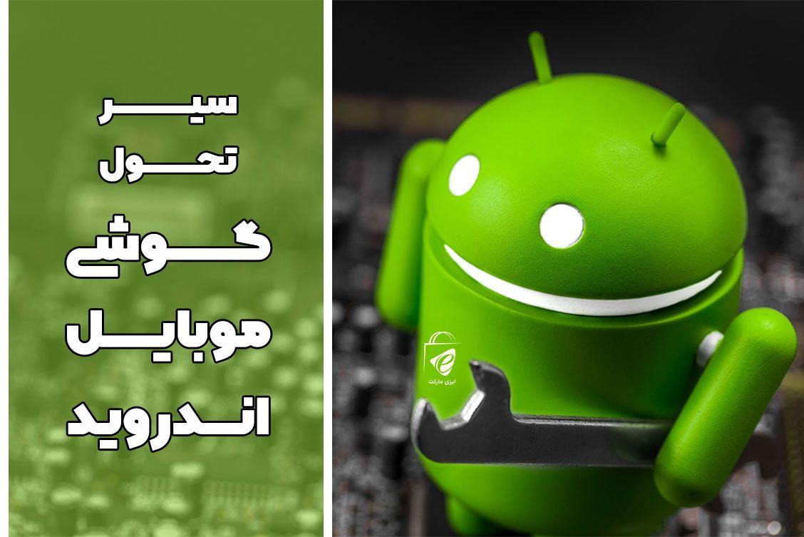 سیر تحول گوشی موبایل اندروید